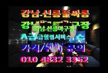 강남야구장01048323352