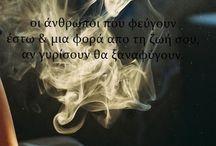 Greek Quotes :)