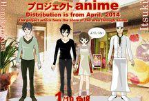 プロジェクトanime / 見る時代から実感する時代の「animeプロジェクト」 味を、風景を、持ち物を主人公になって体感してください。