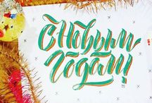 My Сalligraphy & Lettering