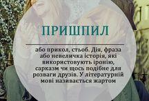 українська. сленґ