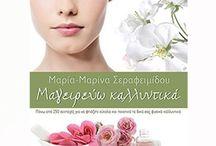 Natural cosmetics / Φυσικά καλλυντικά