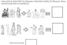 12 θεοί του Ολύμππου