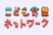 立体イラストのロゴ / Logo made of clay 粘土で作ったロゴたちです