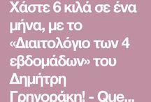 ΔΙΑΙΤΟΛΟΓΙΟ