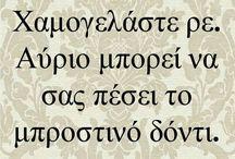 greek quotes sofa logia