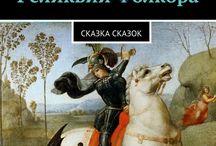 """В интернет-магазинах ЛитРес, Amazon и Ozon.Ru - книга Г.Саркисова """"Реликвии Фолкора""""."""