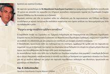 9ο Μακεδονικό Ουρολογικό Συμπόσιο