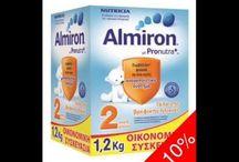 προϊόντα φαρμακείου / συγκεντρώνουμε προϊόντα φαρμακείου που διατίθενται σε ελκυστικές τιμές