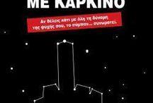 Παρθένος με Καρκίνο - Κώστας Σεμερτζάκης / Από τις Εκδόσεις Δίαυλος το βιβλίο Παρθένος με Καρκίνο του Κώστα Σεμερτζάκη. http://www.diavlos-books.gr/product/410/parthenos-me-karkino-