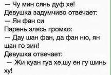 ю-мор