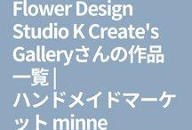 Flower Design Studio K Create's Galleryさんの作品一覧 | ハンドメイドマーケット minne