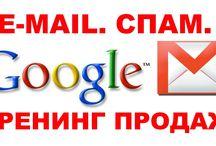 E-MAIL.СПАМ.ТРЕНИНГ ПРОДАЖ.