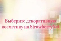 Выбирайте косметику на StrawberryNET