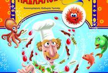 Πασχαλινά βιβλιαράκια για τους μικρούς μας φίλους! / Η καλύτερα παρέα για το Πάσχα! #πασχα #vivlia #paidi #psichogiosbooks #pasxa #διασκεδαση