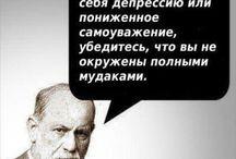 Цитаты / Разные цитаты