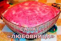 """салат """"любовниуа"""""""