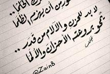 خربشات من كلمات ولا أروع / جميلة هي الحروف ..كجمال المطر  / by sun libya