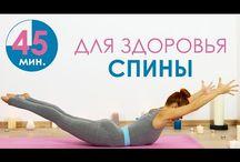 Для здоровья спины
