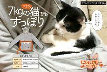 ニャンガルーパーカー / カンガルーみたくパーカーのポッケに猫がスッポリ入る!