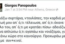 panopoulos  lithos wizdom / greek quotes