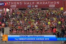 O 7ος Ημιμαραθώνιος της Αθήνας