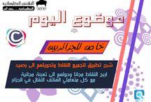 عرض للجزائريين : حمل هذا التطبيق لربح النقاط و تحويلها الى  flexy مجانا