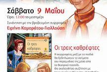 www.kamaratou-giallousi.gr