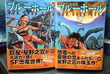 星野之宣の世界(World of Nobuyuki Hoshino)
