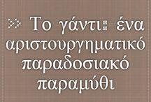 ΠΑΡΑΜΥΘΙΑ