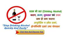 how to stop drinking quickly and easily
