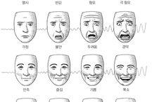 표정 자료