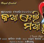 katha Deli Matha Chhuin