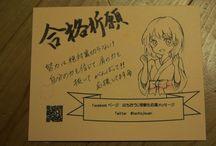 受験生応援メッセージカード / 八王子に泊まりにやってくる受験生に送るため、市民が書いたカードです。 / by Morio Iwasaki