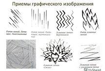 Основы графического изображения