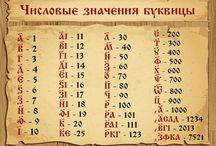 славянские знания