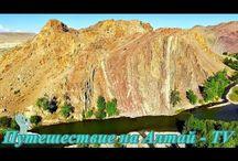 Красные горы на Алтае