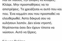 Γιάννης Πολίτης