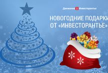"""Конкурс """"""""Инвесторантье принимает письма Деду Морозу! Напиши свое!"""""""