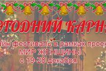 """Время Звезд / Фестиваль  Время звезд"""" бесплатные вебинары http://cnegort.wix.com/zvesdopad"""