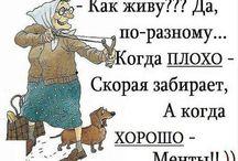 ПРОСТО ЮМОР