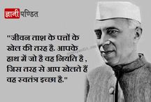 Top 10 Quotes By Jawaharlal Nehru In Hindi