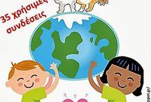 Παγκόσμια Ημέρα των Ζώων (4 Οκτωβρίου)