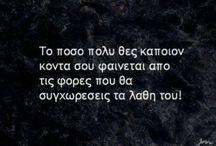 ΑΛΗΘΕΙΕΣ