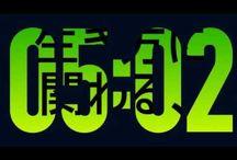 ヨコスカ選挙割 / 横須賀選挙割 ヨコスカ選挙割