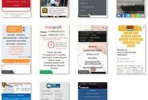 Адаптивный дизайн - Adaptive design / Про адаптацию сайтов для мобильных устройств. About adaptation of websites for mobile devices. http://dikij.com/wm/adaptaciya-saytov.php
