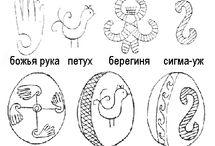 символика писанок