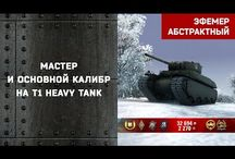 Мастерство на Американских тяжёлых танках WOT / Моё мастерство на Американских тяжёлых танках в игре WOT.