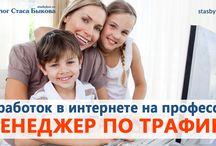 Статьи блога / Статьи блога stasbykov.ru