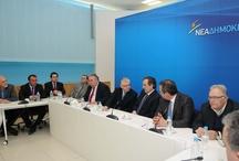 Meetings (Nea Demokratia - EU)